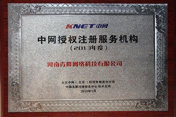 中网授权注册服务机构