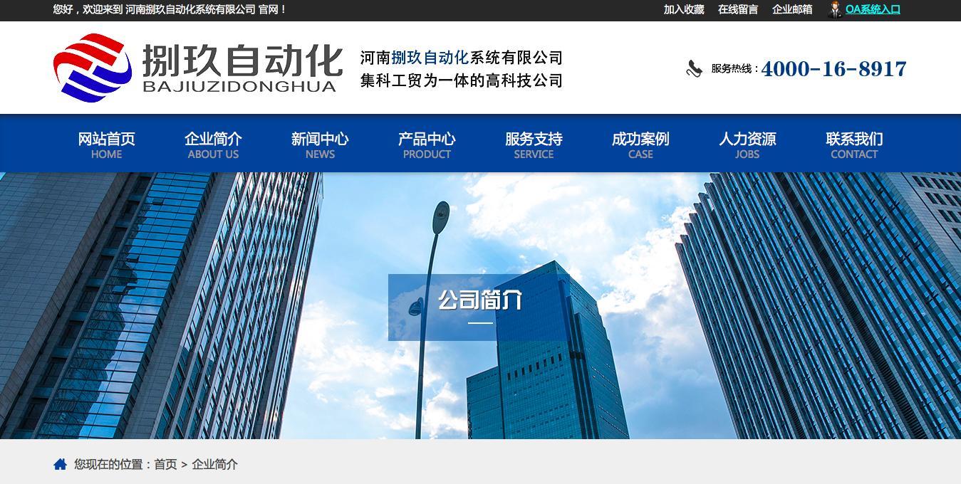 河南捌玖自动化系统有限公司