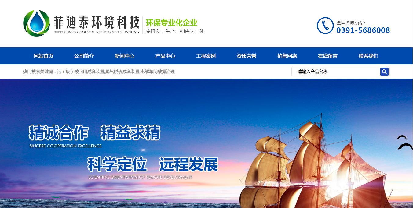 河南菲迪泰环境科技有限公司